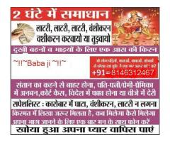 +91-9779850399 Black magic specialist baba ji Kolkata pune
